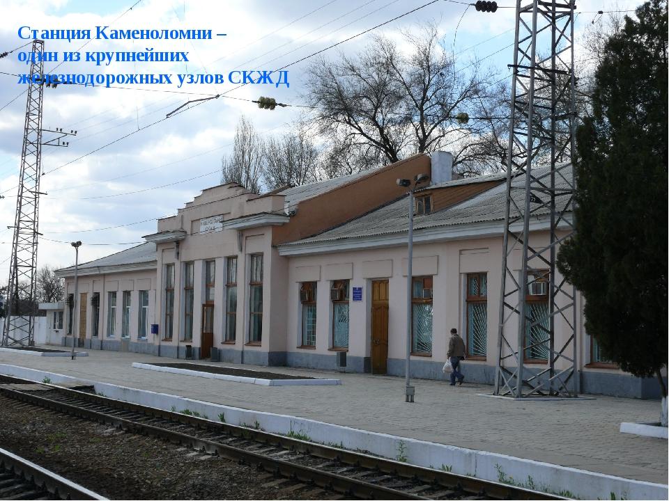 Станция Каменоломни – один из крупнейших железнодорожных узлов СКЖД