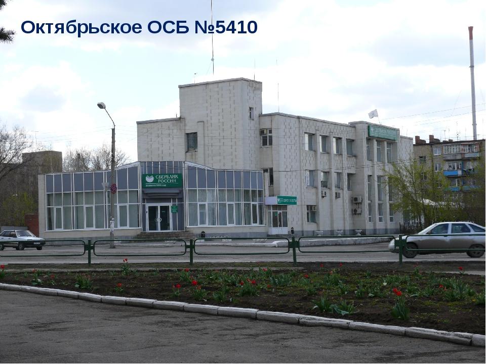 Октябрьское ОСБ №5410