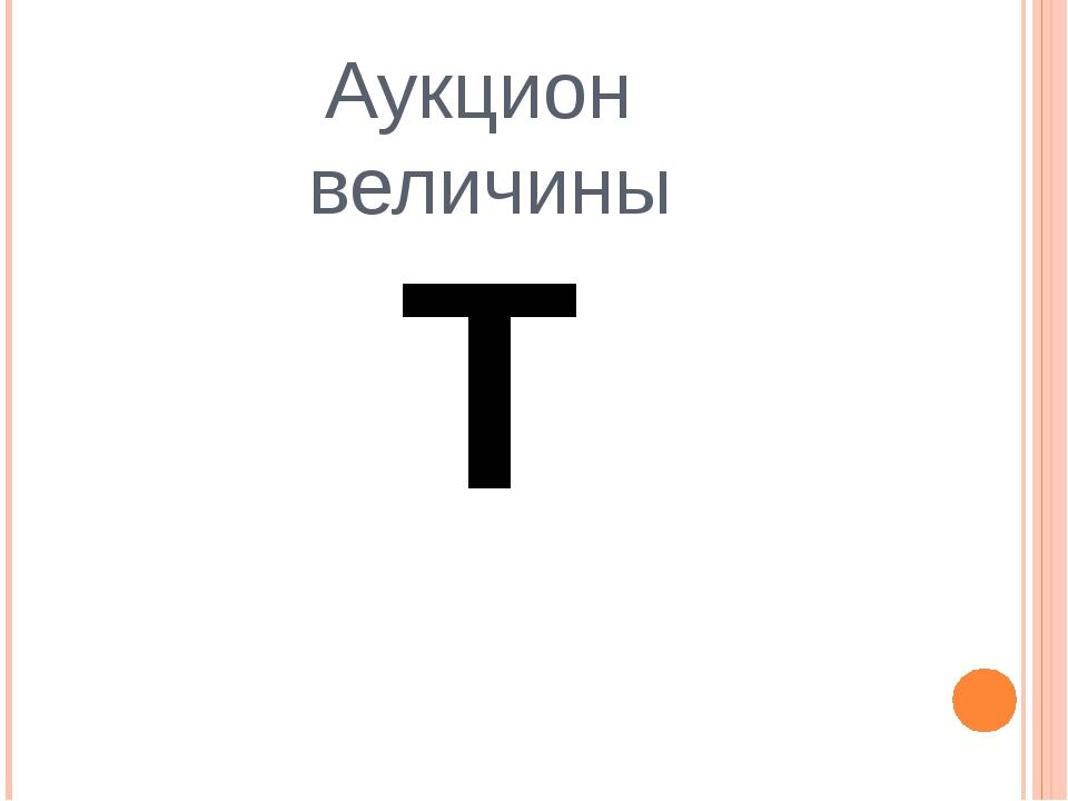 Аукцион величины Т