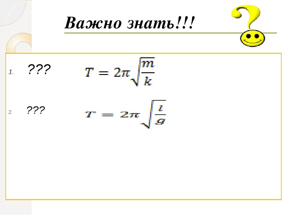 Важно знать!!! ??? ???
