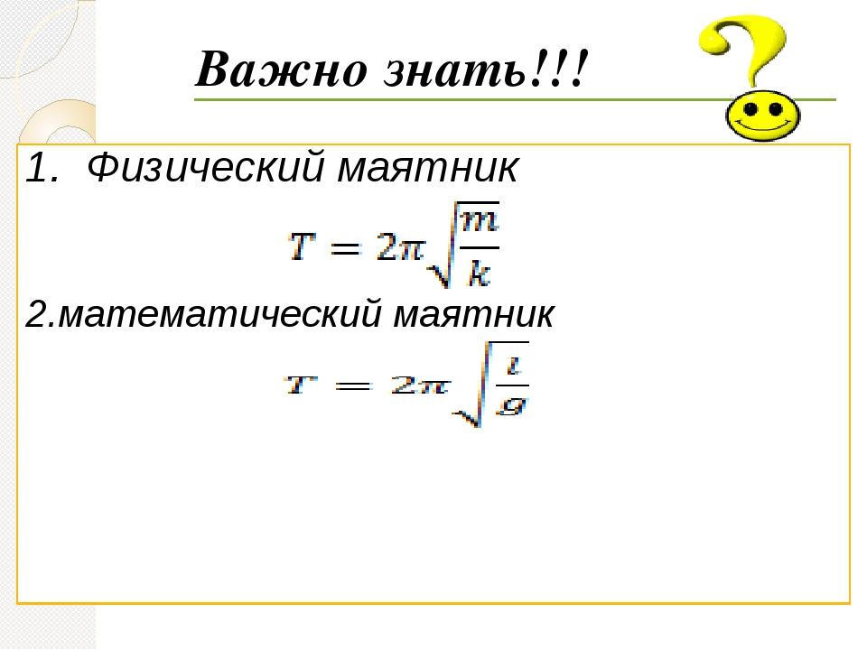 Важно знать!!! 1. Физический маятник 2.математический маятник