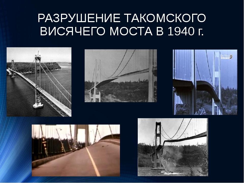 РАЗРУШЕНИЕ ТАКОМСКОГО ВИСЯЧЕГО МОСТА В 1940 г.