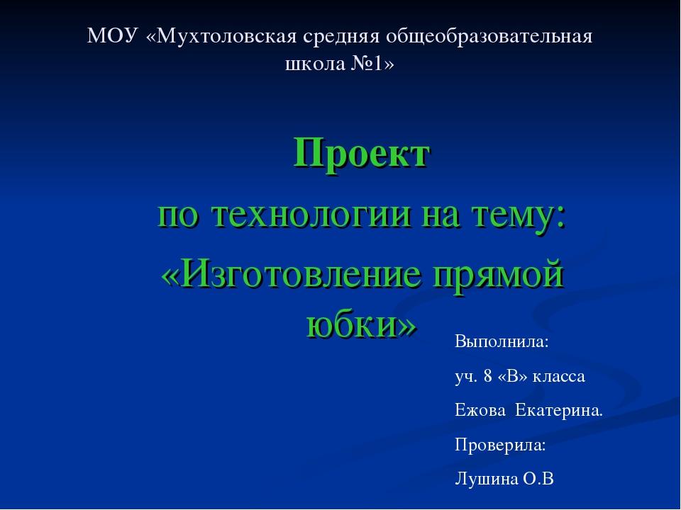МОУ «Мухтоловская средняя общеобразовательная школа №1» Проект по технологии...