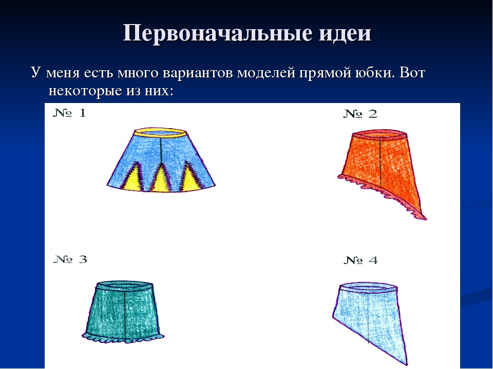 Первоначальные идеи У меня есть много вариантов моделей прямой юбки. Вот неко...