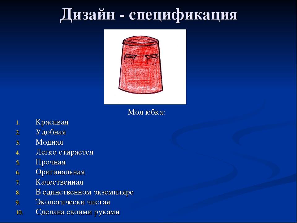 Дизайн - спецификация Моя юбка: Красивая Удобная Модная Легко стирается Прочн...