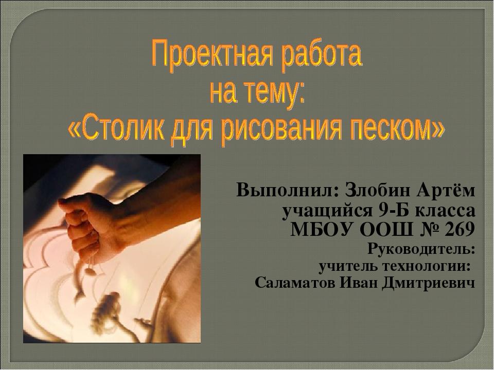 Выполнил: Злобин Артём учащийся 9-Б класса МБОУ ООШ № 269 Руководитель: учит...
