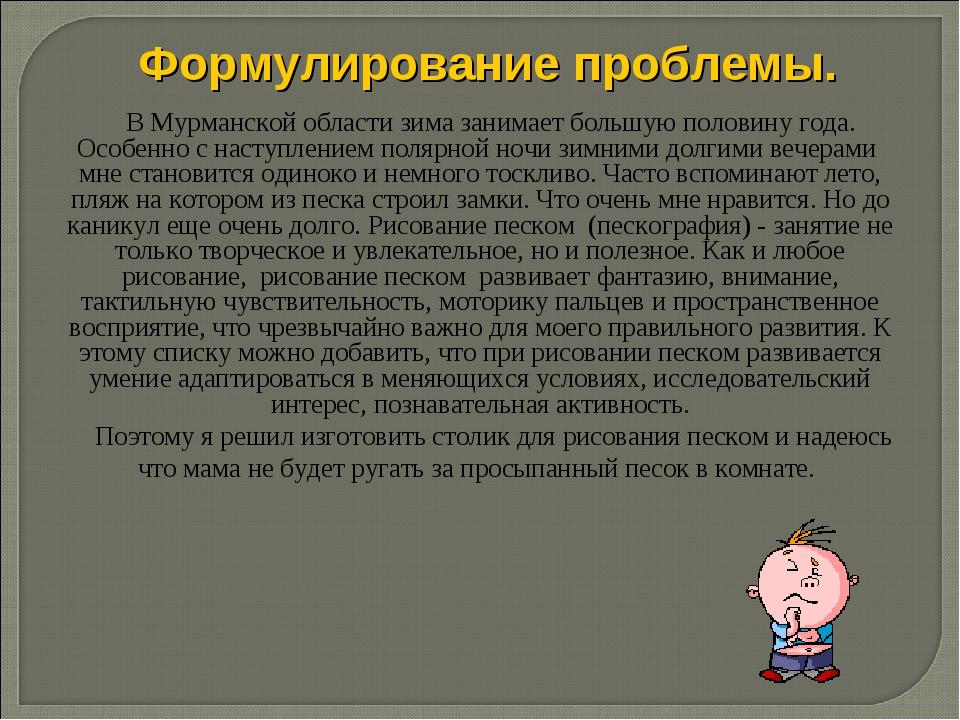 Формулирование проблемы. В Мурманской области зима занимает большую половину...