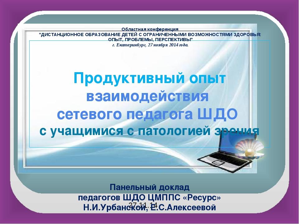 Продуктивный опыт взаимодействия сетевого педагога ШДО с учащимися с патолог...