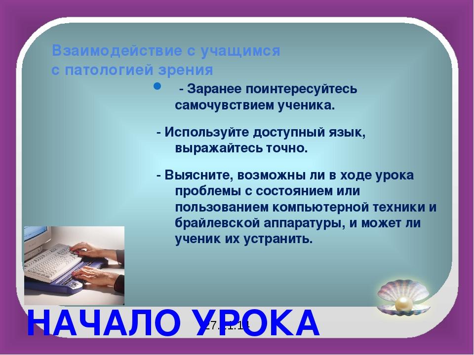 Взаимодействие с учащимся с патологией зрения - Заранее поинтересуйтесь самоч...