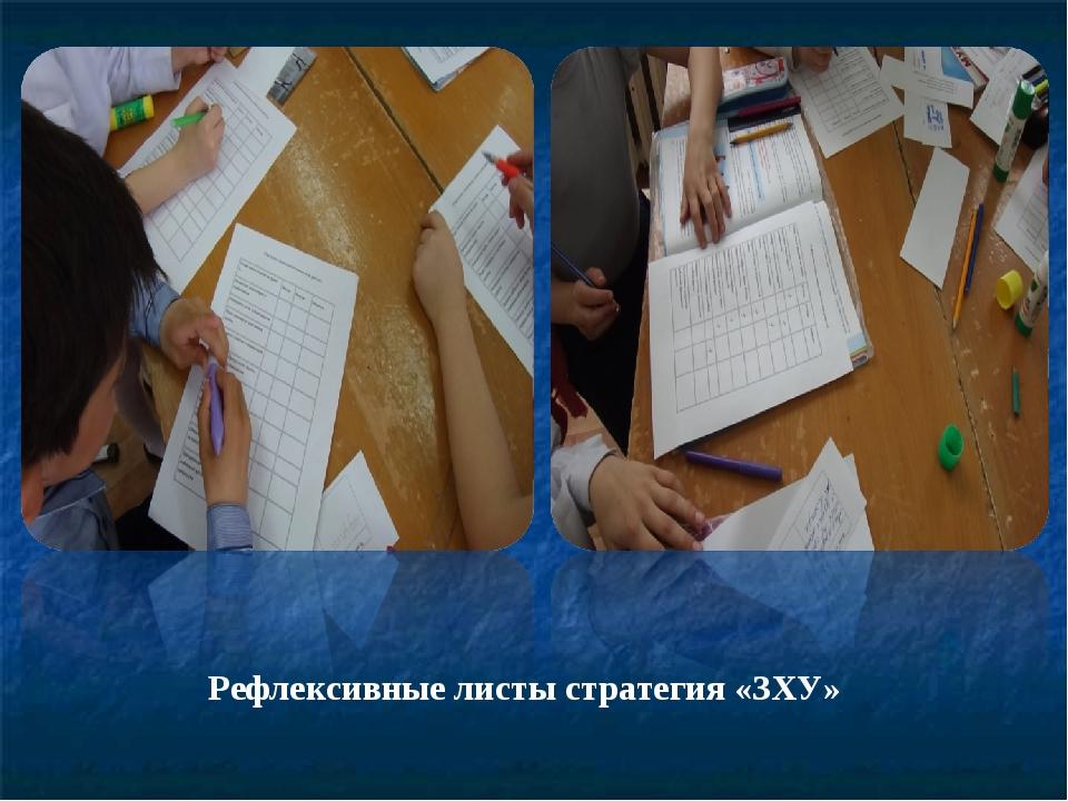 Рефлексивные листы стратегия «ЗХУ»