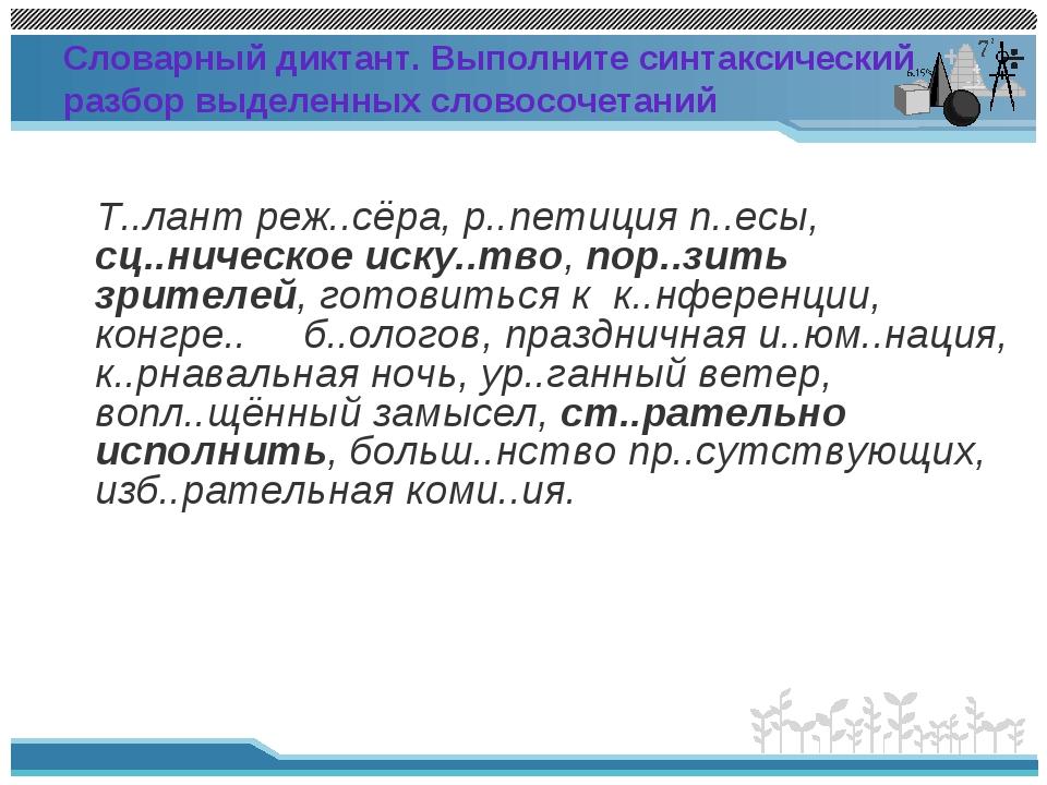 Словарный диктант. Выполните синтаксический разбор выделенных словосочетаний...