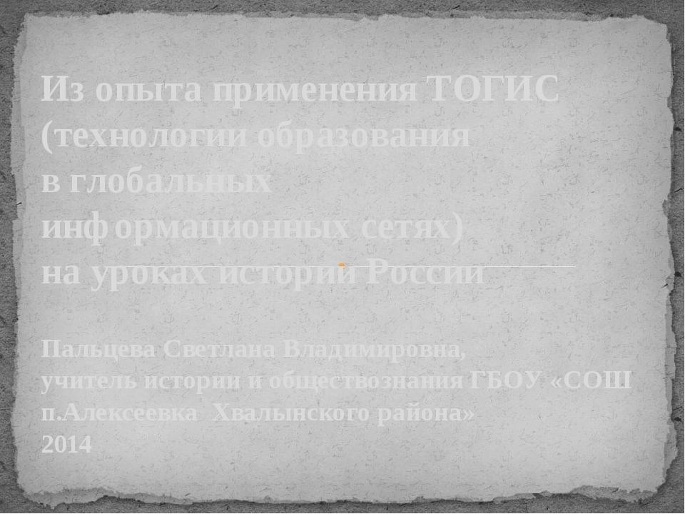 Пальцева Светлана Владимировна, учитель истории и обществознания ГБОУ «СОШ п....