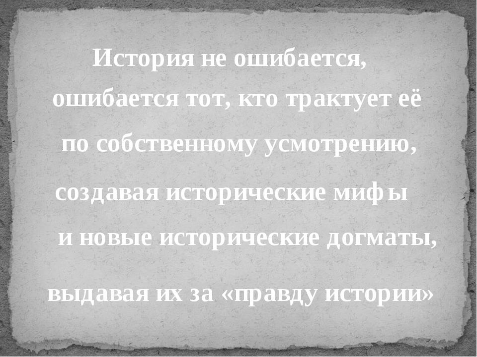 ошибается тот, кто трактует её по собственному усмотрению, создавая историчес...