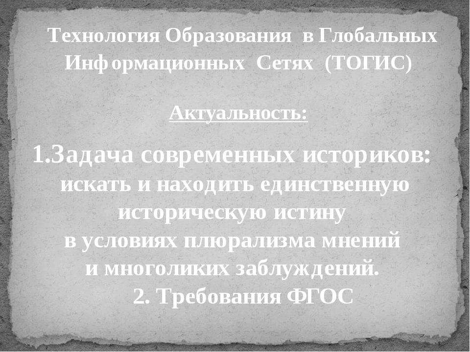 Технология Образования в Глобальных Информационных Сетях (ТОГИС) Актуальност...