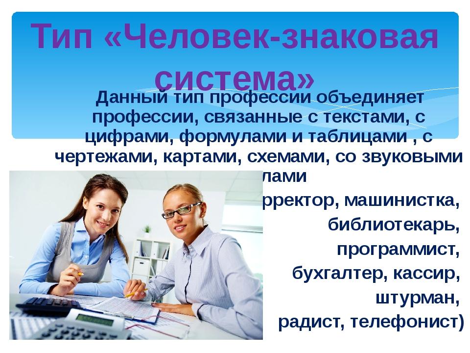 Тип «Человек-знаковая система» Данный тип профессии объединяет профессии, свя...