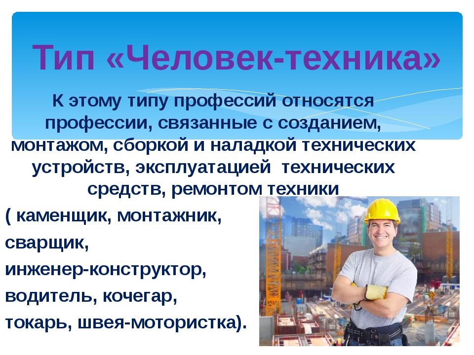 Тип «Человек-техника» К этому типу профессий относятся профессии, связанные с...