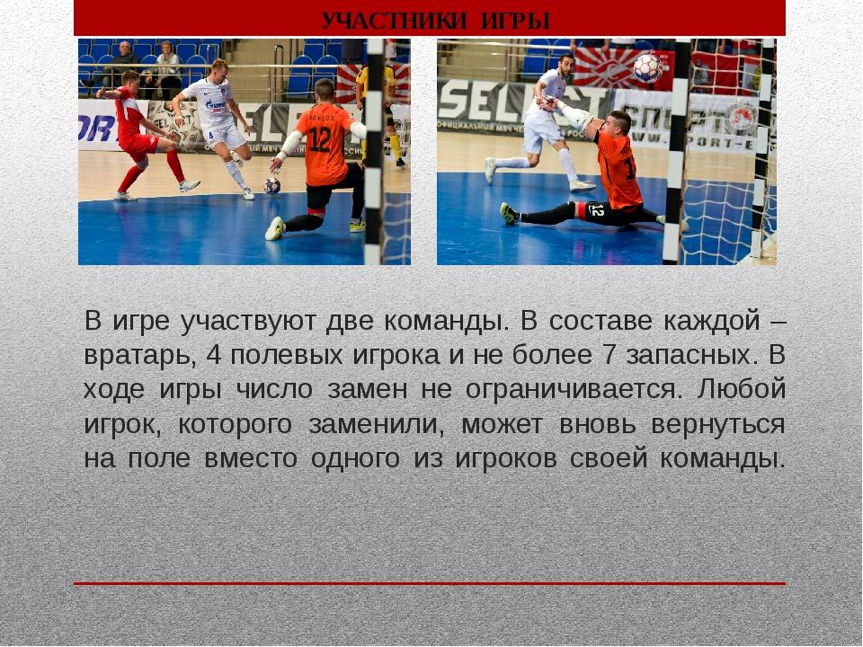 В игре участвуют две команды. В составе каждой – вратарь, 4 полевых игрока и...