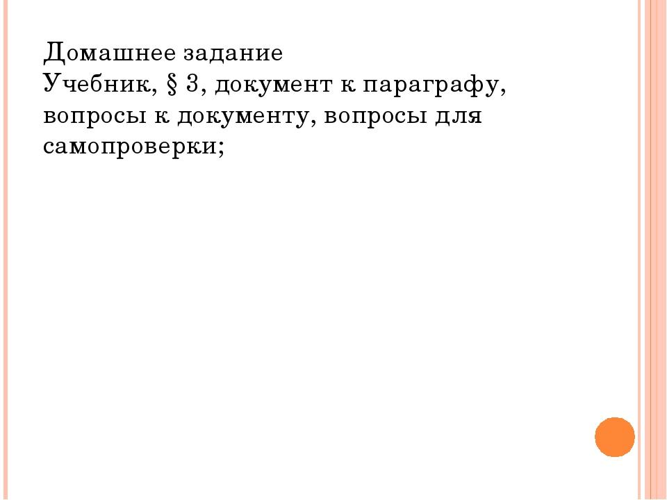 Домашнее задание Учебник, § 3, документ к параграфу, вопросы к документу, воп...