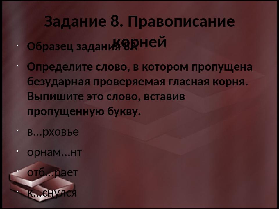 Задание 8. Правописание корней Образец задания 8 Определите слово, в котором...