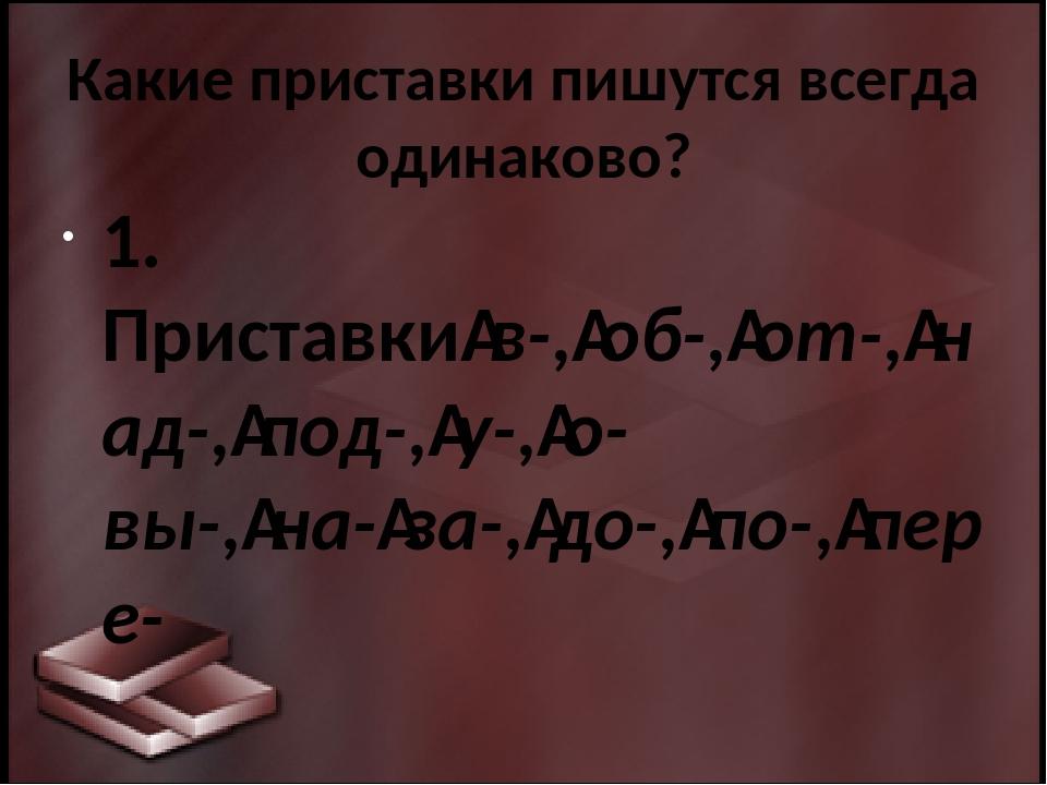 Какие приставки пишутся всегда одинаково? 1. Приставкив-,об-,от-,над-,по...