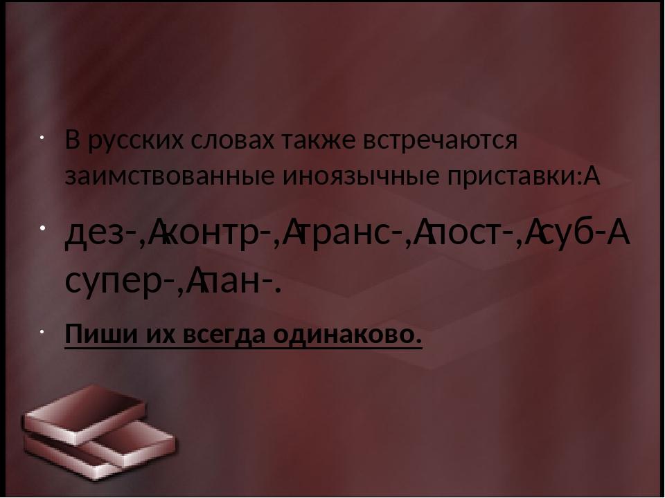 В русских словах также встречаются заимствованные иноязычные приставки: дез...