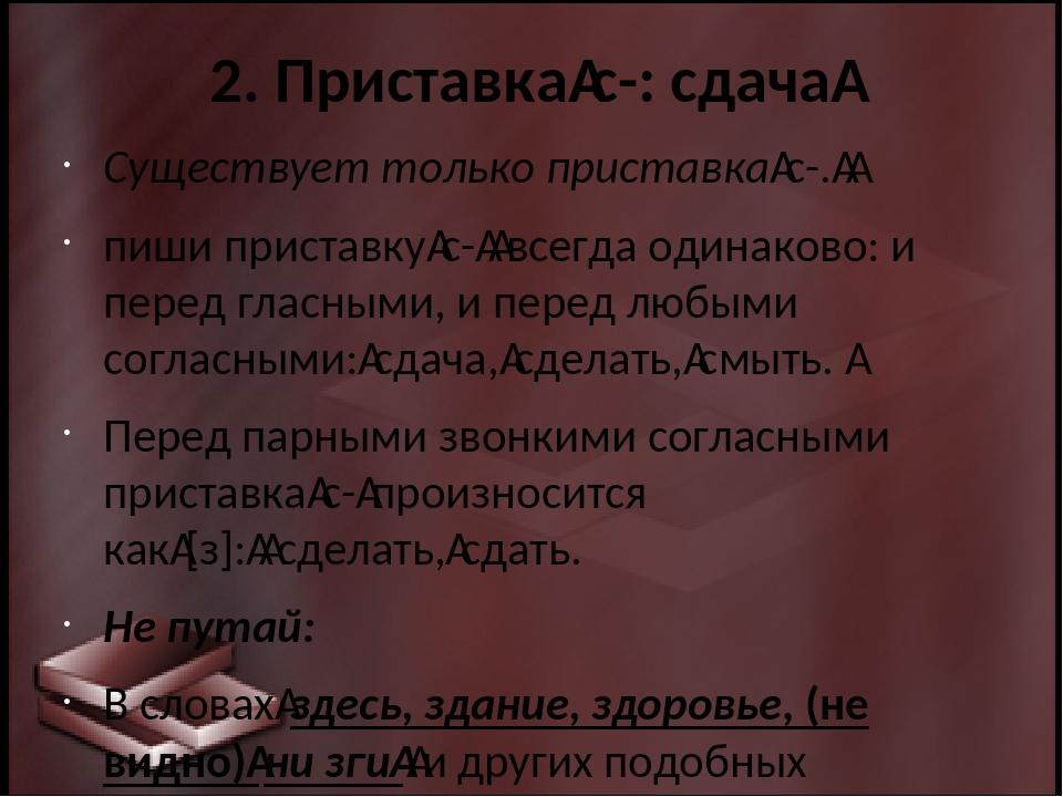 2. Приставкас-: сдача Существует только приставкас-. пиши приставкус-...
