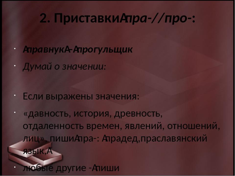 2. Приставкипра-//про-: правнук–прогульщик Думай о значении: Если выражен...
