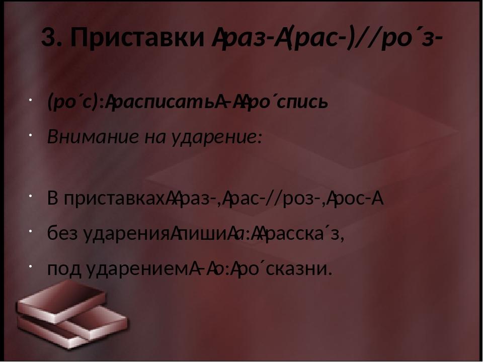 3. Приставки раз-(рас-)//ро´з- (ро´с):расписать–ро´спись Внимание на уд...