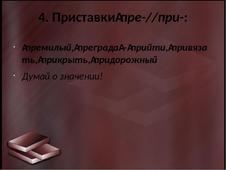 4. Приставкипре-//при-: премилый,преграда–прийти,привязать,прикрыть,п...