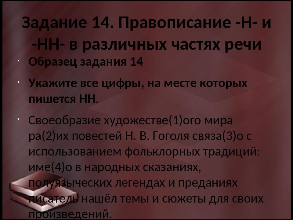 Задание 14. Правописание -Н- и -НН- в различных частях речи Образец задания 1...