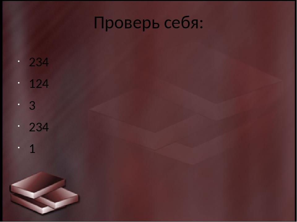 Проверь себя: 234 124 3 234 1