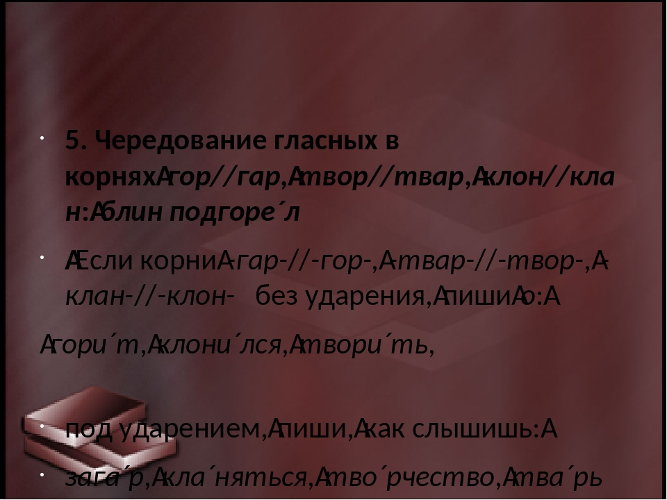 5. Чередование гласных в корняхгор//гар,твор//твар,клон//клан:блин подго...