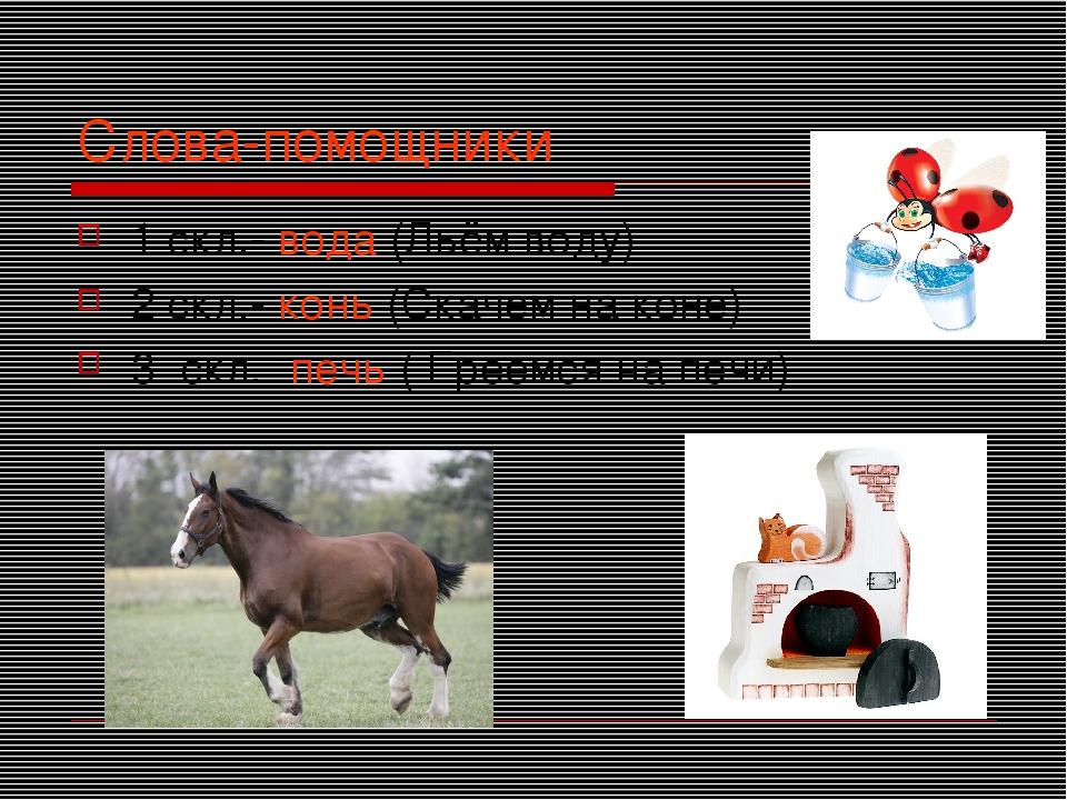 Слова-помощники 1 скл.- вода (Льём воду) 2 скл.- конь (Скачем на коне) 3 скл....