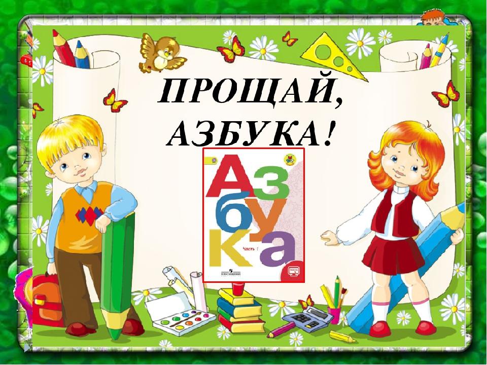 Юбилей, пригласительные родителям на праздник прощание с азбукой