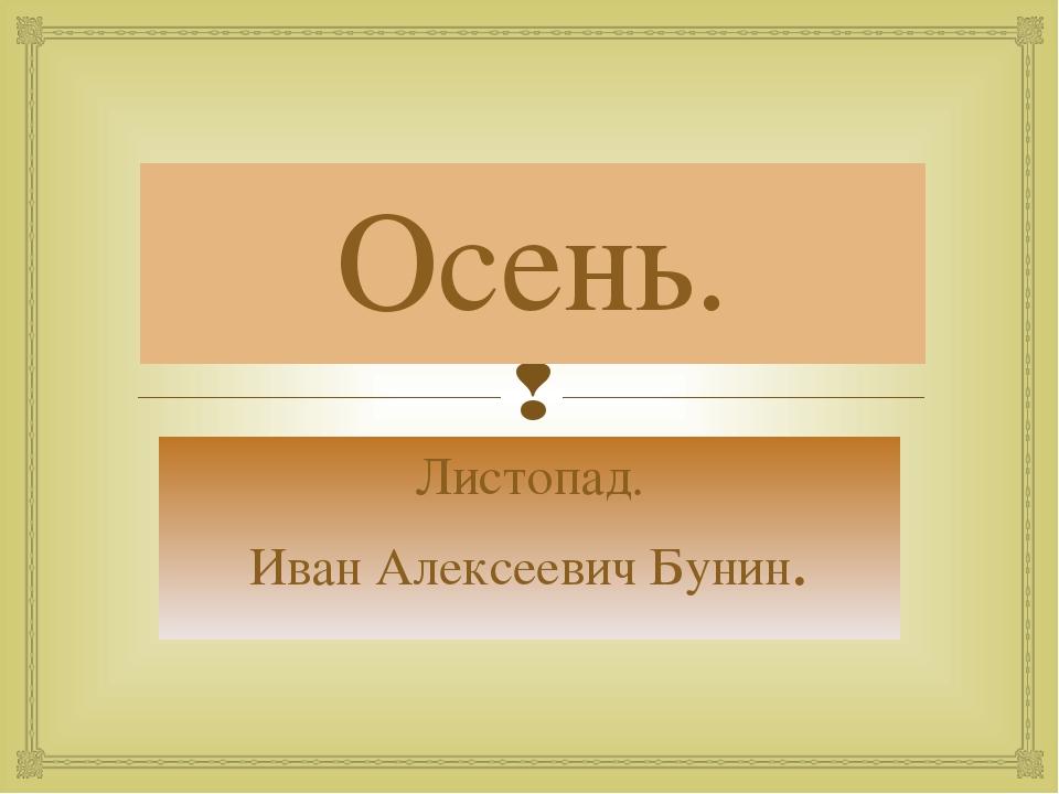 Осень. Листопад. Иван Алексеевич Бунин. 