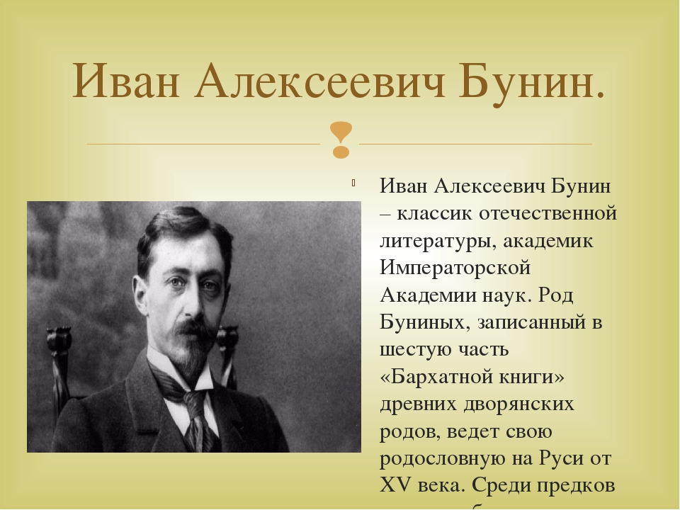 Иван Алексеевич Бунин. Иван Алексеевич Бунин – классик отечественной литерату...