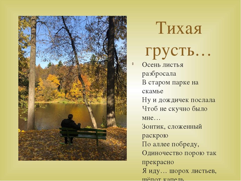 Тихая грусть… Осень листья разбросала В старом парке на скамье Ну и дождичек...