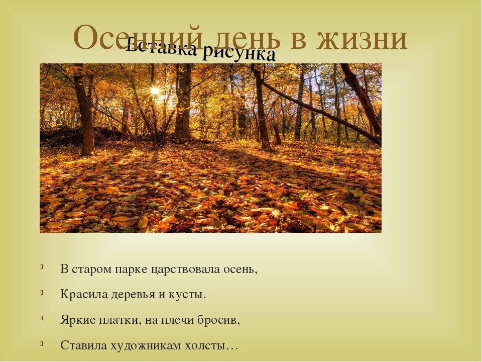 Осенний день в жизни нашего класса. В старом парке царствовала осень, Красила...