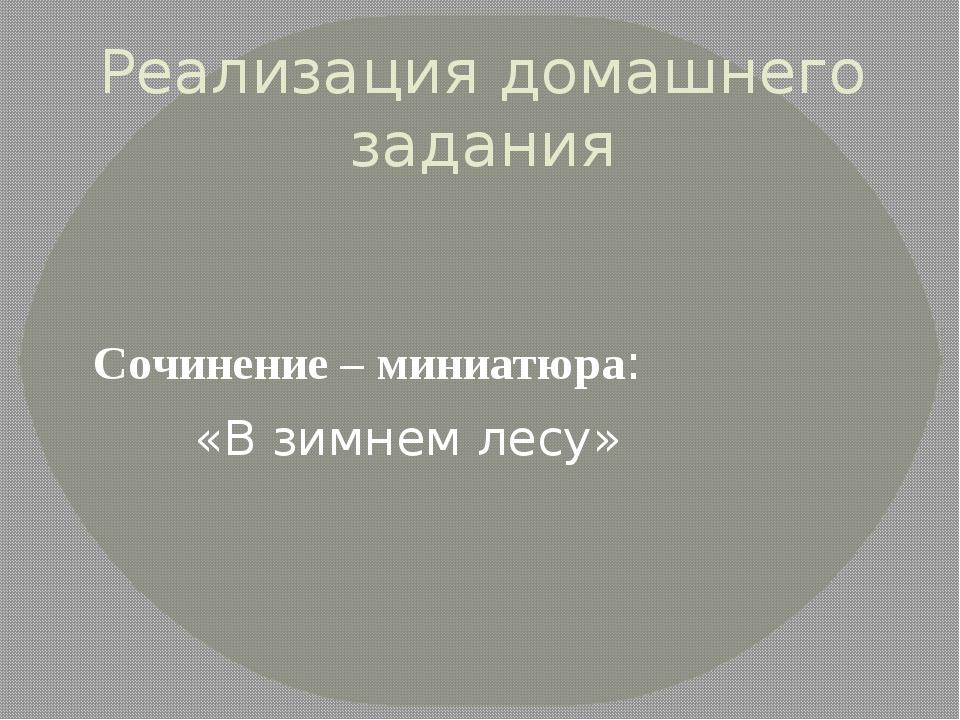 Реализация домашнего задания Сочинение – миниатюра: «В зимнем лесу»