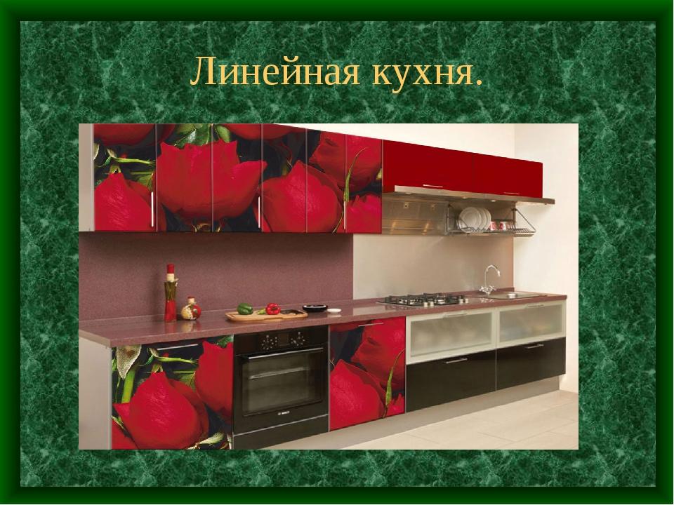 Линейная кухня.