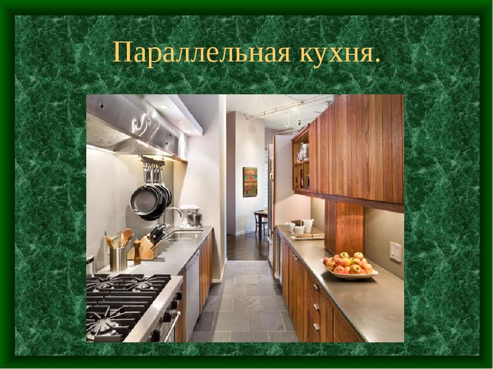 Параллельная кухня.