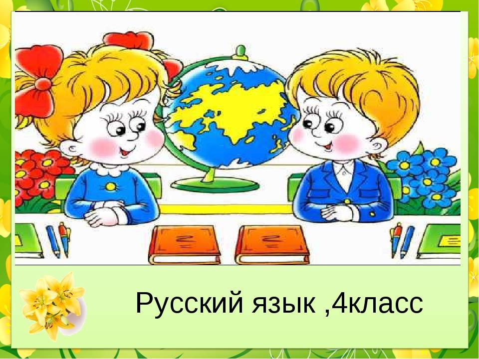 Русский язык ,4класс