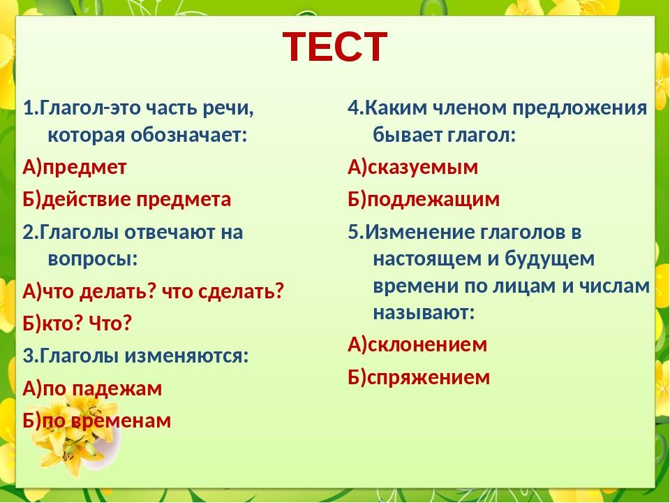 ТЕСТ 1.Глагол-это часть речи, которая обозначает: А)предмет Б)действие предме...