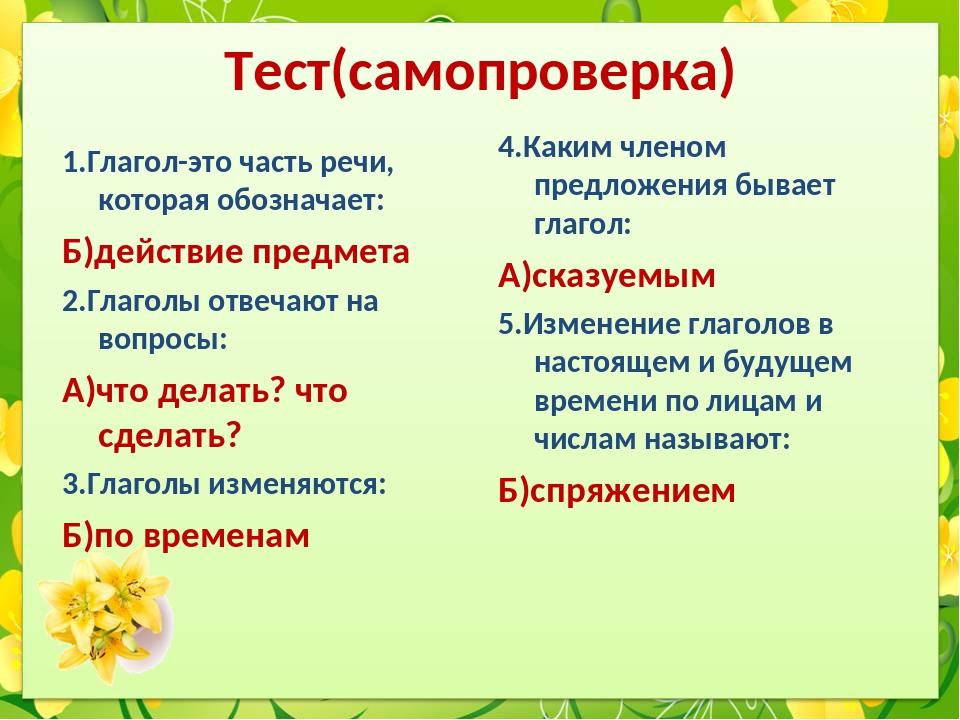 Тест(самопроверка) 1.Глагол-это часть речи, которая обозначает: Б)действие пр...