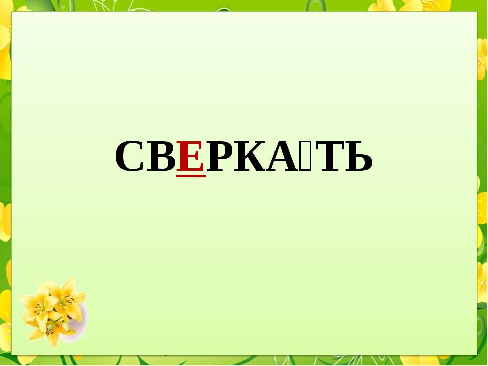 СВЕРКА́ТЬ