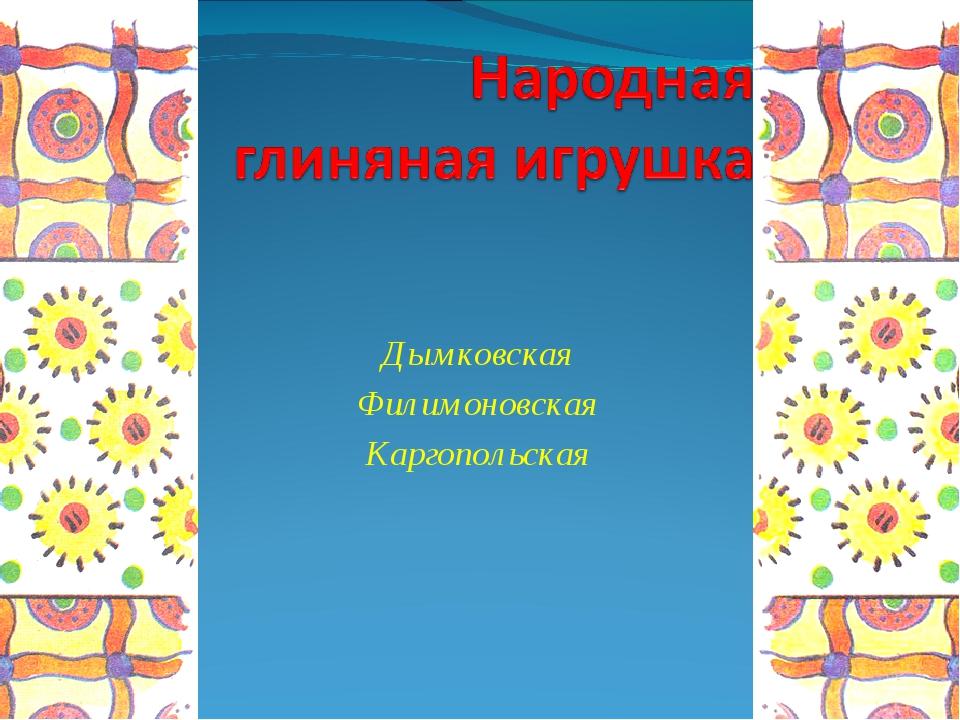 Дымковская Филимоновская Каргопольская
