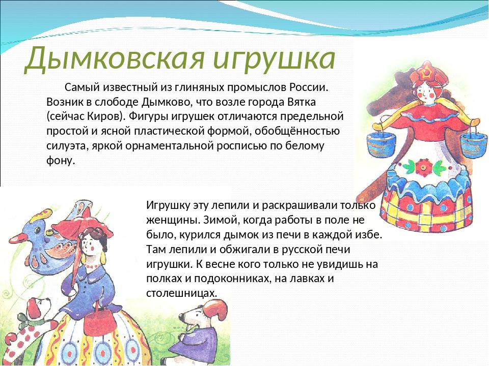 Дымковская игрушка Самый известный из глиняных промыслов России. Возник в сло...