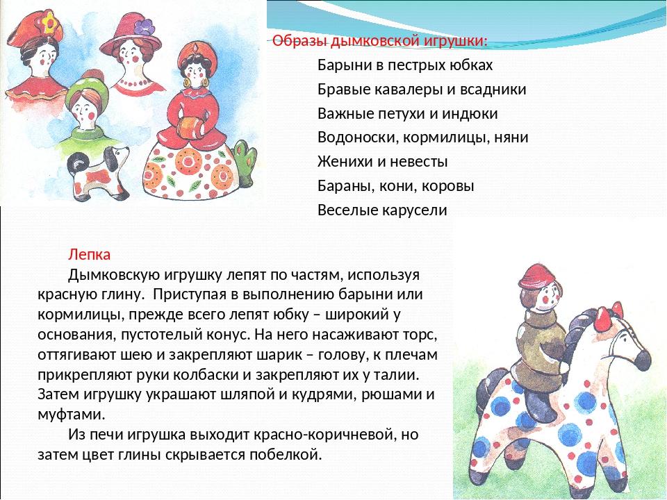 Образы дымковской игрушки: Барыни в пестрых юбках Бравые кавалеры и всадники...