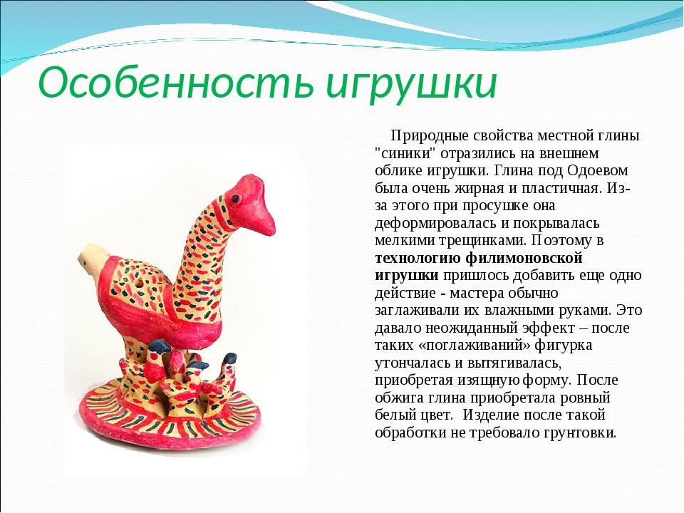 """Особенность игрушки Природные свойства местной глины """"синики"""" отразились на в..."""