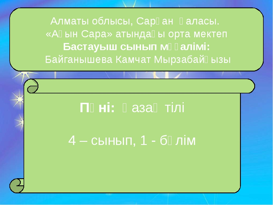 Алматы облысы, Сарқан қаласы. «Ақын Сара» атындағы орта мектеп Бастауыш сынып...